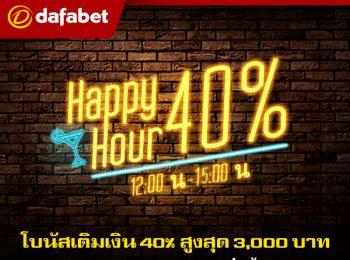 โบนัส Happy Hour 40%!