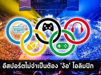 อีสปอร์ต อาจเมินลงแข่ง โอลิมปิก ตอนที่ 1